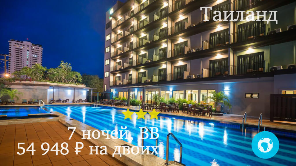 Тур в Паттайю на 7 ночей на двоих в отель Savotel (Таиланд) с 04.05.18 от 54 948 рублей (BB)