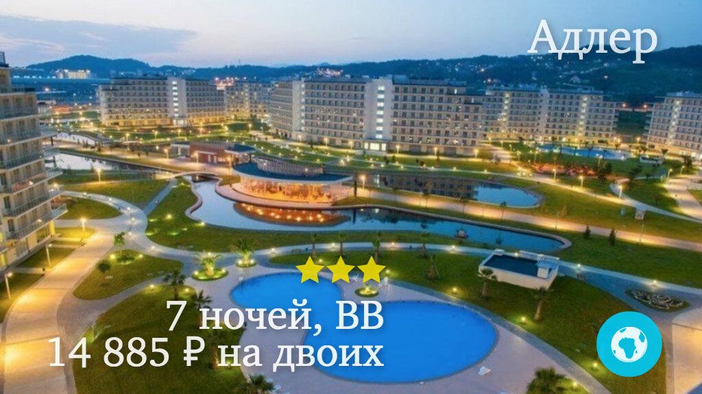 Тур в Адлер в Ок Сочи Парк Отель на 7 ночей на двоих с 15.03.18 от 14 885 рублей (BB)