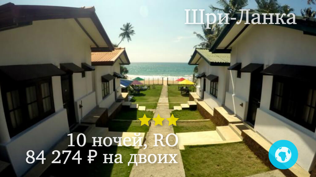 Тур в Амбалангоду на 10 ночей на двоих в Ramon Beach Resort (Шри-Ланка) с 31.03.18 от 84 274 рублей (RO)