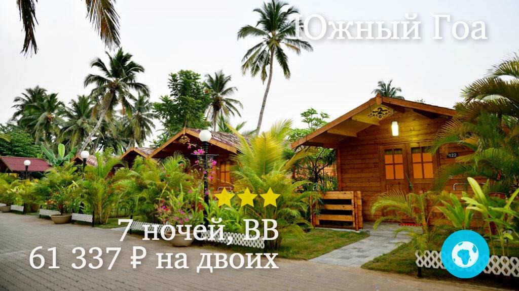 Тур в Варку на 7 ночей в Южный Гоа на двоих в отель Majestic Beach Comforts (Индия) с 14.04.18 от 61 337 рублей (BB)