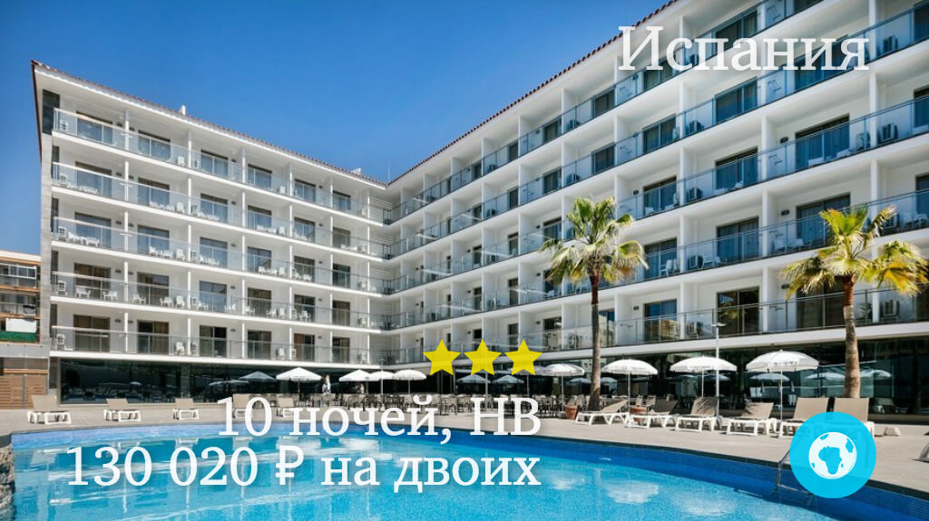 Тур в Салоу на 10 ночей на двоих в отель Best San Diego (Испания) с 11.08.18 от 130 020 рублей (HB)