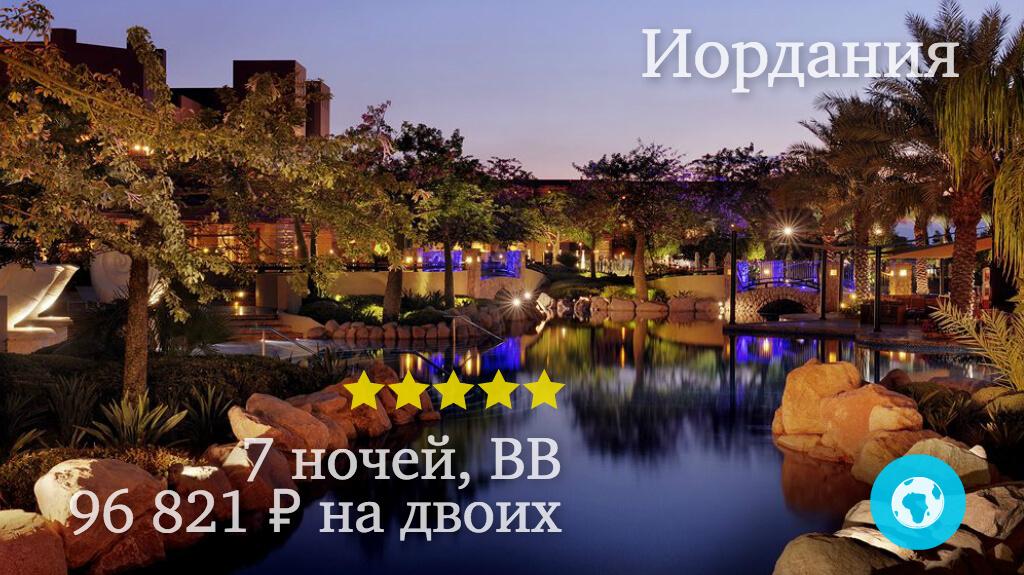 Тур в Акабу на 7 ночей на двоих в Movenpick Resort & Spa Tala Bay Aqaba (Иордания) с 19.04.18 от 96 821 рублей (BB)