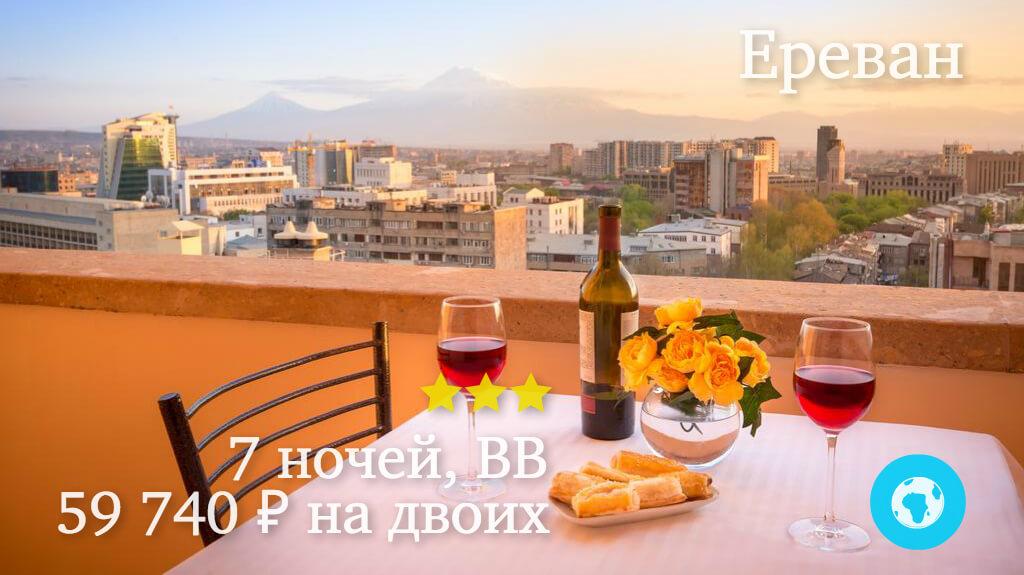 Тур в Ереван на 7 ночей на майские праздники в отель 14th Floor (Армения) с 28.04.18 от 59 740 рублей (BB) на двоих