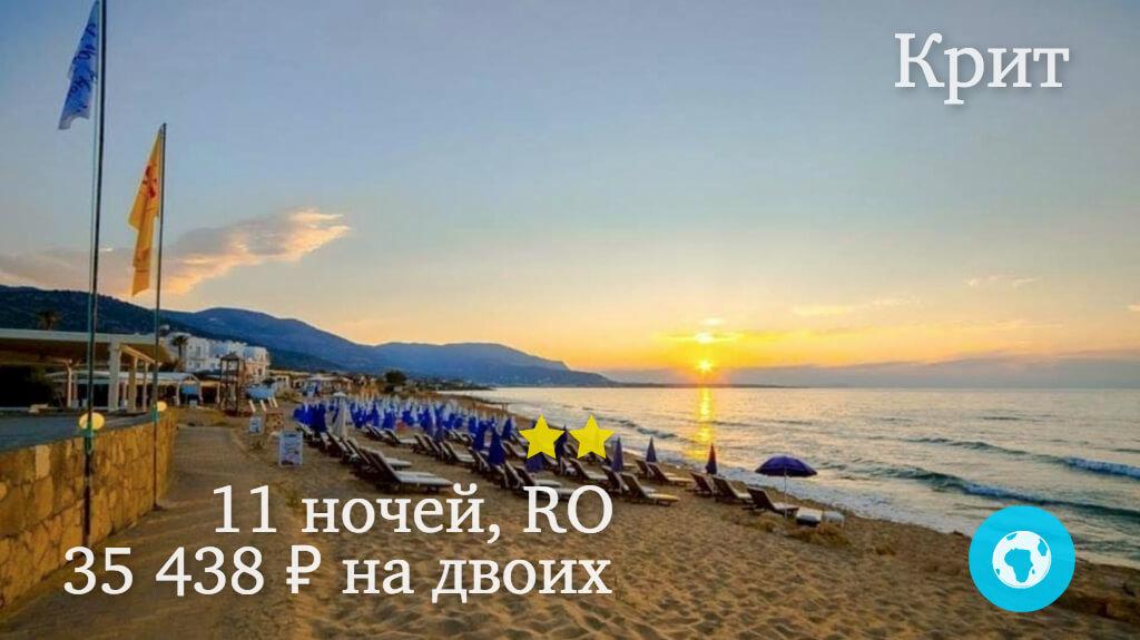 Тур на Крит в Малию на 11 ночей на двоих в отель Ambrosia (Греция) с 20.05.18 от 35 438 рублей (RO)