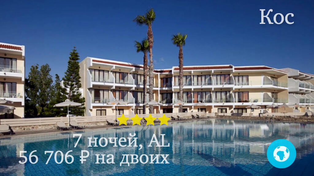 Тур на Кос на 7 ночей на двоих в отель Atlantica Thalassa (Греция) с 19.05.18 от 56 706 рублей (AL)
