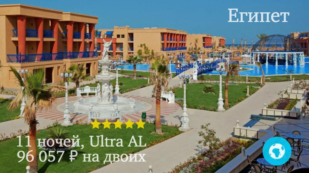 Тур в Хургаду на 11 ночей на двоих в Titanic Palace & Aqua Park Beach Resort (Египет) с 27.04.18 от 96 057 рублей (Ultra AL)