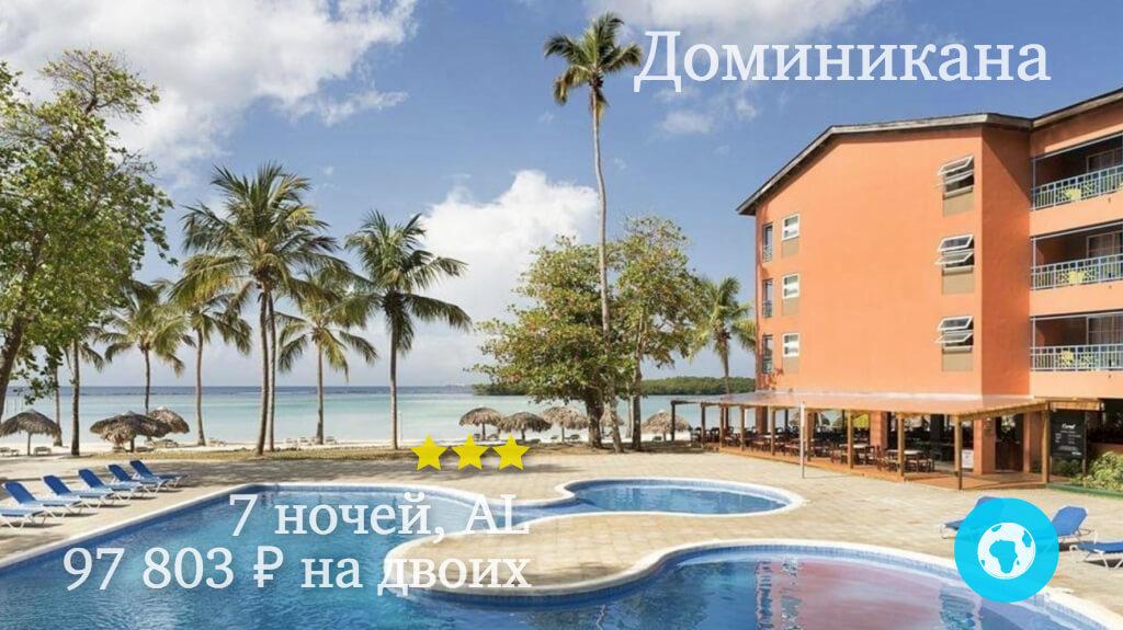 Тур в Бока Чику на 7 ночей на двоих в отель Whala Bocachica (Доминикана) с 11.04.18 от 97 803 рублей (AL)