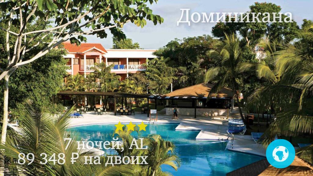 Тур в Бока Чику на 7 ночей на двоих в отель Bellevue Dominican Bay (Доминикана) с 03.04.18 от 89 348 рублей (AL)