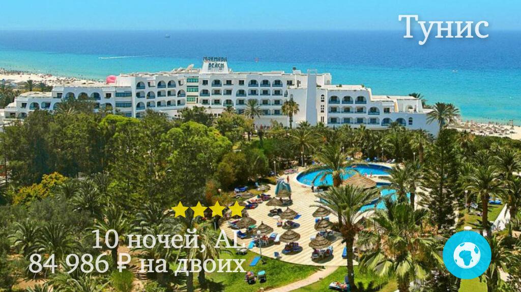 Тур в Сусс на 10 ночей на двоих в отель Marhaba Beach (Тунис) с 08.08.18 от 84 986 рублей (AL)