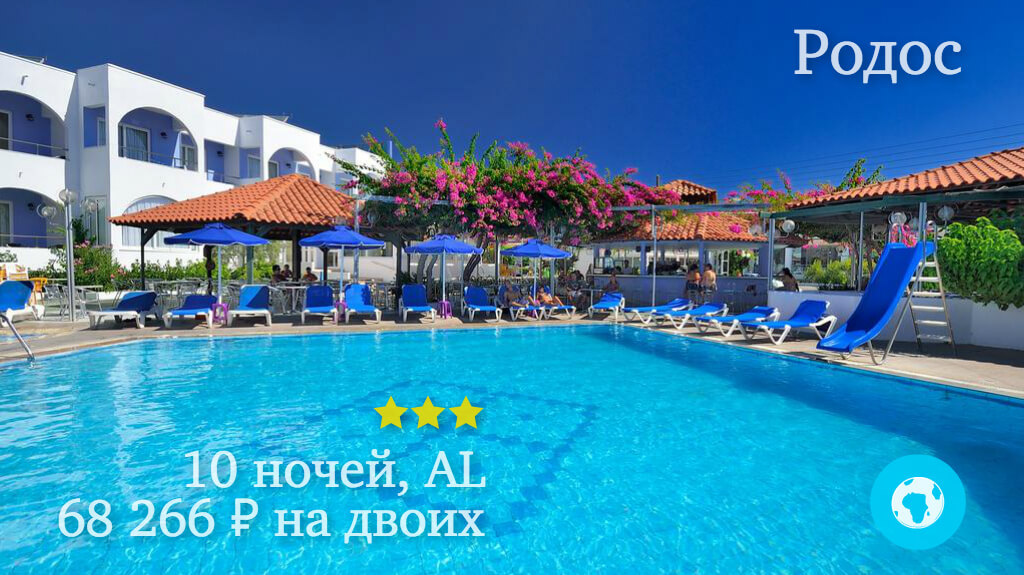 Тур на Родос на 10 ночей на двоих в отель Kolymbia Sun (Греция) с 27.05.18 от 68 266 рублей (AL)