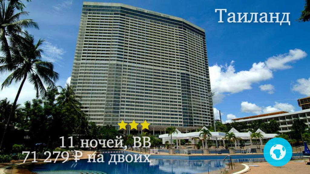 Тур в Паттайю на 11 ночей на двоих в отель Ambassador City Tower Wing (Таиланд) с 31.05.18 от 71 279 рублей (BB)