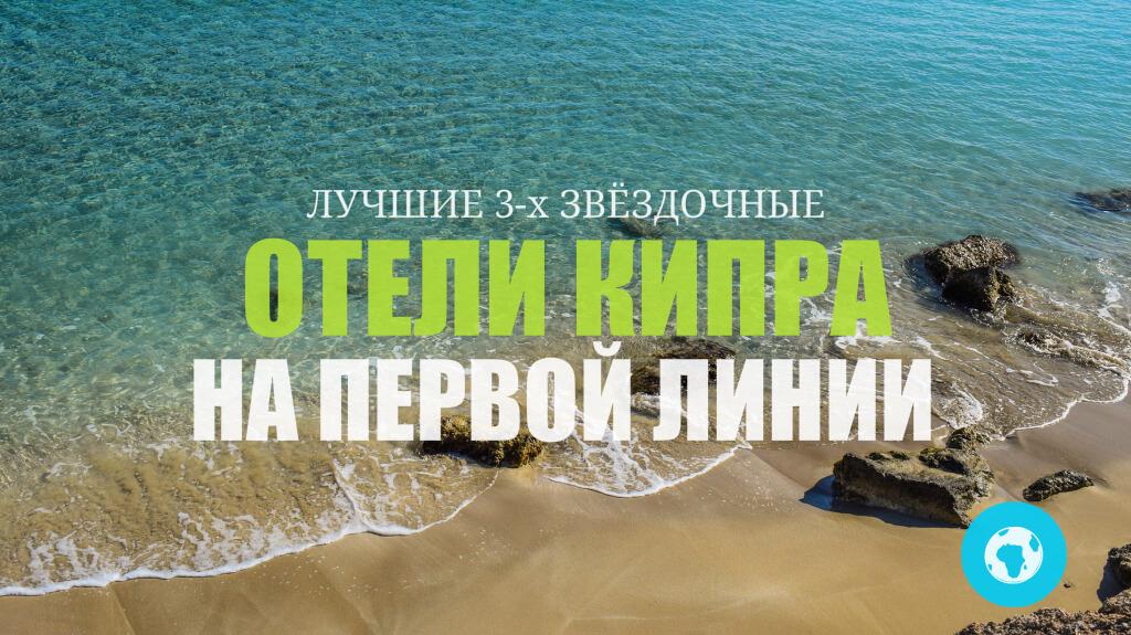 ТОП-10 отелей Кипра 3 звезды на 1 линии с хорошим пляжем
