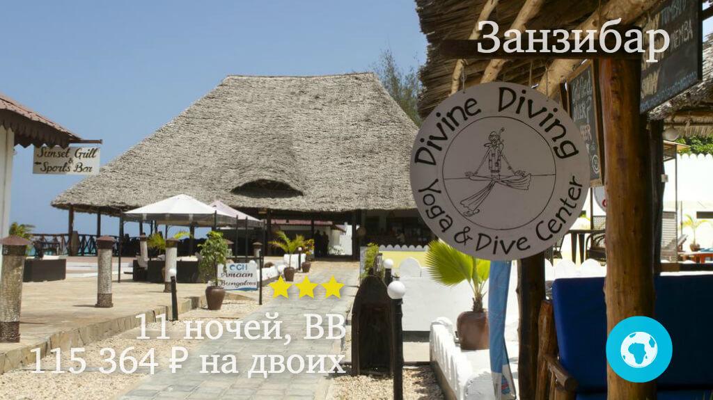 Тур на Занзибар на 11 ночей на двоих в отель Amaan Nungwi Beach (Танзания) с 23.05.18 от 115 364 рублей (BB)