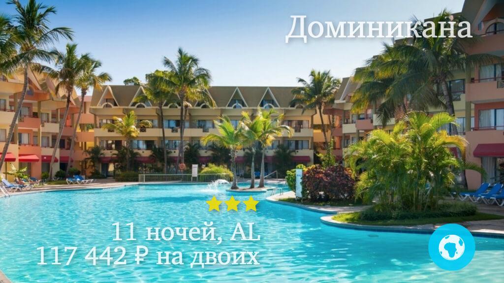 Тур в Пуэрто Плату на 11 ночей на двоих в отель Casa Marina Beach & Reef (Доминикана) с 31.05.18 от 117 442 рублей (AL)
