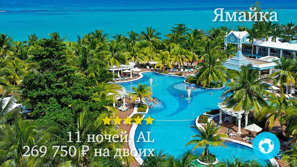 Тур в Очо Риос на 11 ночей в отель Riu Ocho Rios (Ямайка) с 12.05.18 от 269 750 рублей (AL) на двоих