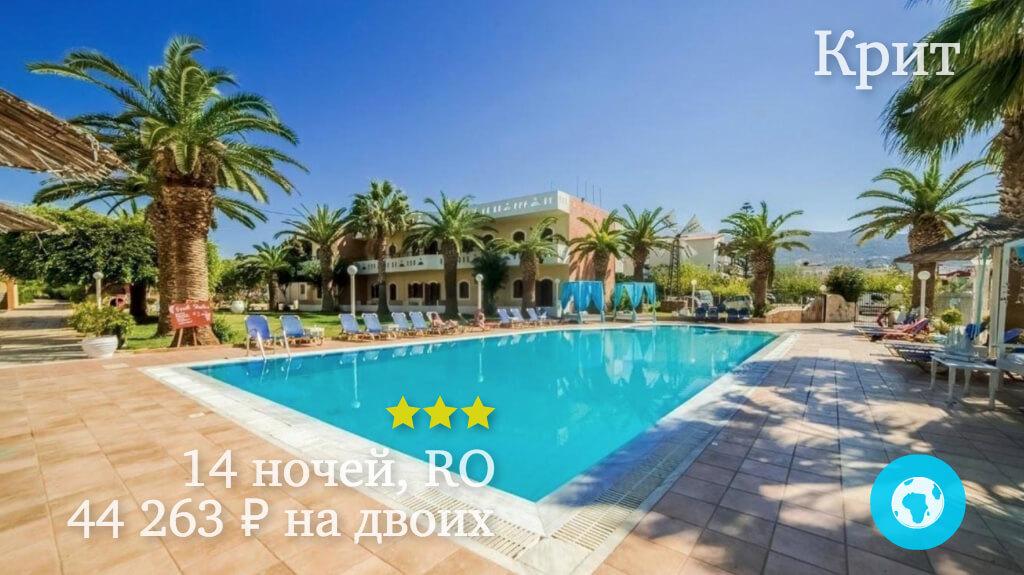 Тур на Крит в Малию на 14 ночей в отель Stelios Gardens (Греция) с 09.05.18 от 44 263 рублей (RO) на двоих