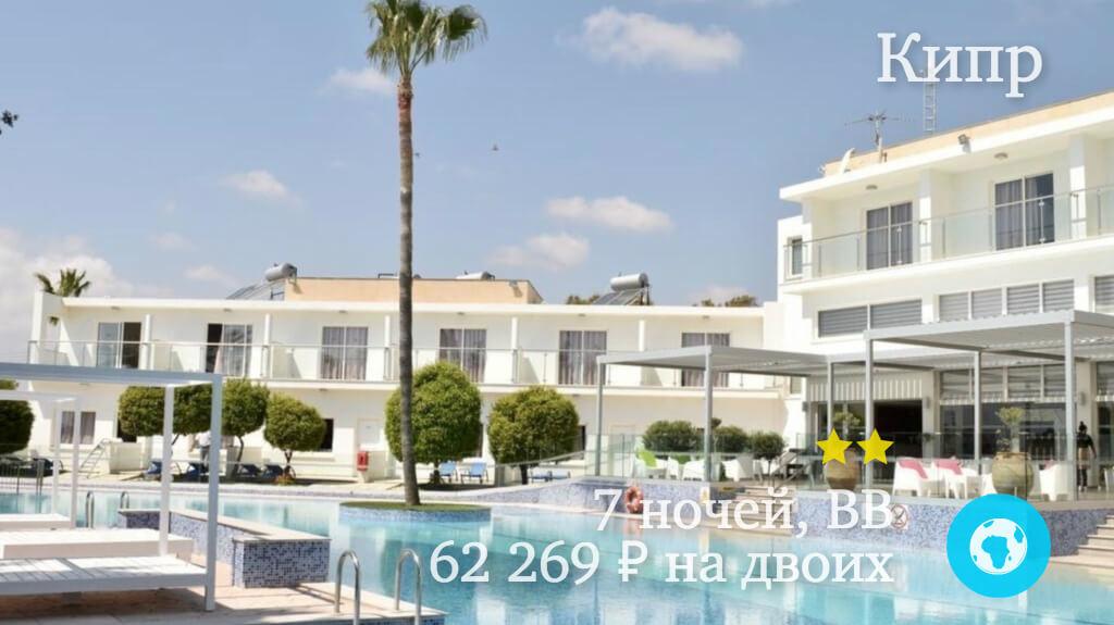 Тур в Айа-Напу на 7 ночей в отель Fedrania Gardens (Кипр) с 26.06.18 от 62 269 рублей (BB) на двоих