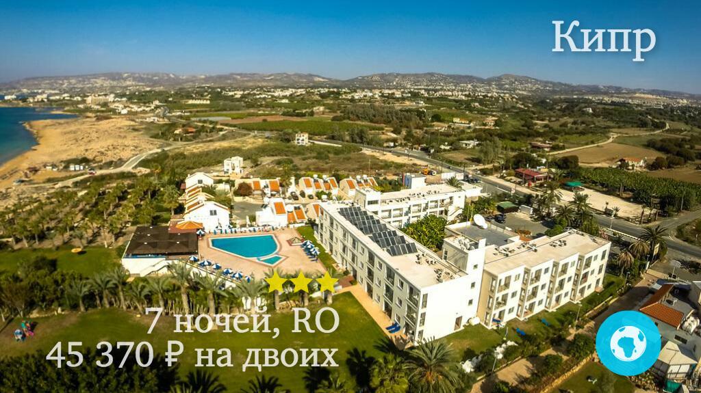 Тур в Пафос на 7 ночей в апарт-отель Helios Bay (Кипр) с 06.05.18 от 45 370 рублей (RO) на двоих