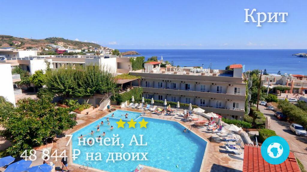 Тур на Крит на 7 ночей в Ретимно в отель Atali Village (Греция) с 31.05.18 от 48 844 рублей (AL) на двоих