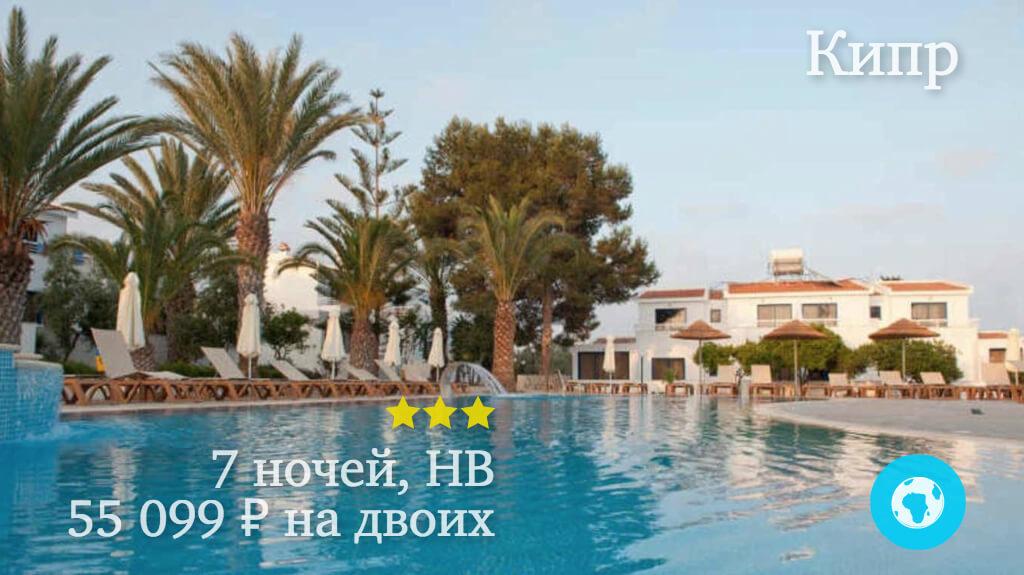 Тур в Айа-Напу на 7 ночей в Atlantica Stavrolia Gardens (Кипр) с 30.05.18 от 55 099 рублей (HB) на двоих