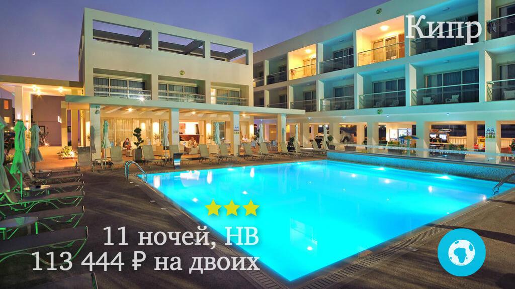 Тур на 11 ночей в Айа-Напу на двоих в отель Nelia Gardens (Кипр) с 20.06.18 от 113 444 рублей (HB)