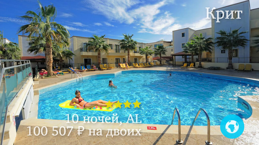 Тур на Крит в Като Гувес на 10 ночей в Gouves Park Watersplash Holiday Resort (Греция) с 16.06.18 от 100 507 рублей (AL) на двоих