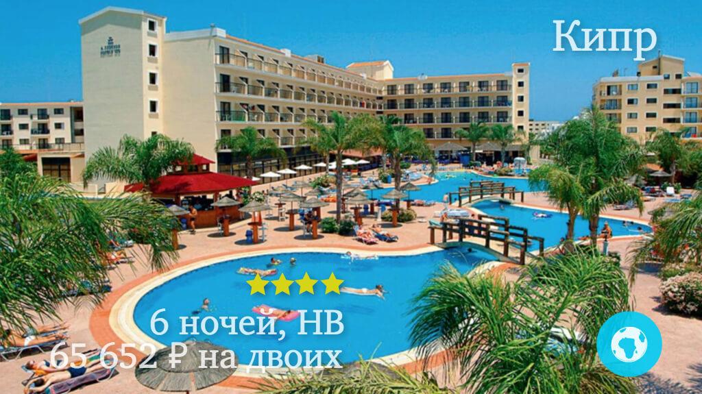 Тур в Протарас на 6 ночей на двоих в отель Tsokkos Gardens (Кипр) с 11.06.18 от 65 652 рублей (HB)