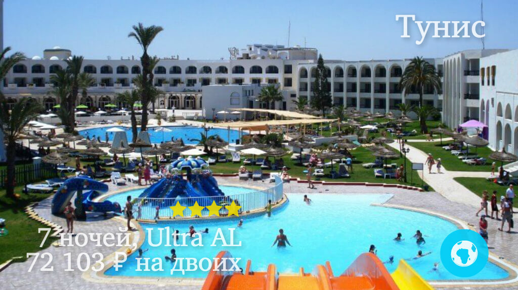 Тур в Сканес на 7 ночей на двоих в Le Solei Bella Vista Resort (Тунис) с 24.06.18 от 72 103 рублей (Ultra AL)