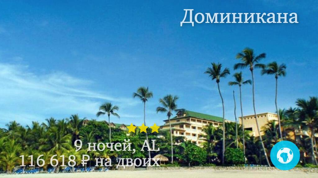 Тур в Хуан Долио на 9 ночей на двоих в отель Coral Costa Caribe (Доминикана) с 22.06.18 от 116 618 рублей (AL)