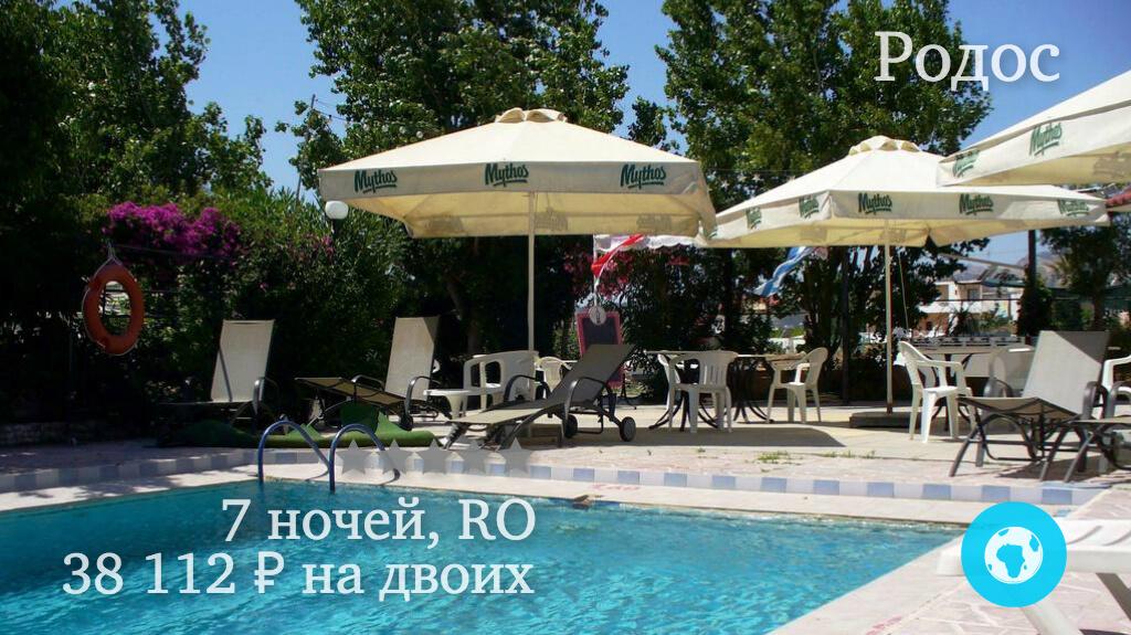 Тур на Родос в Фалираки на 7 ночей в Gnest Apartments (Греция) с 25.07.18 от 38 112 рублей (RO) на двоих