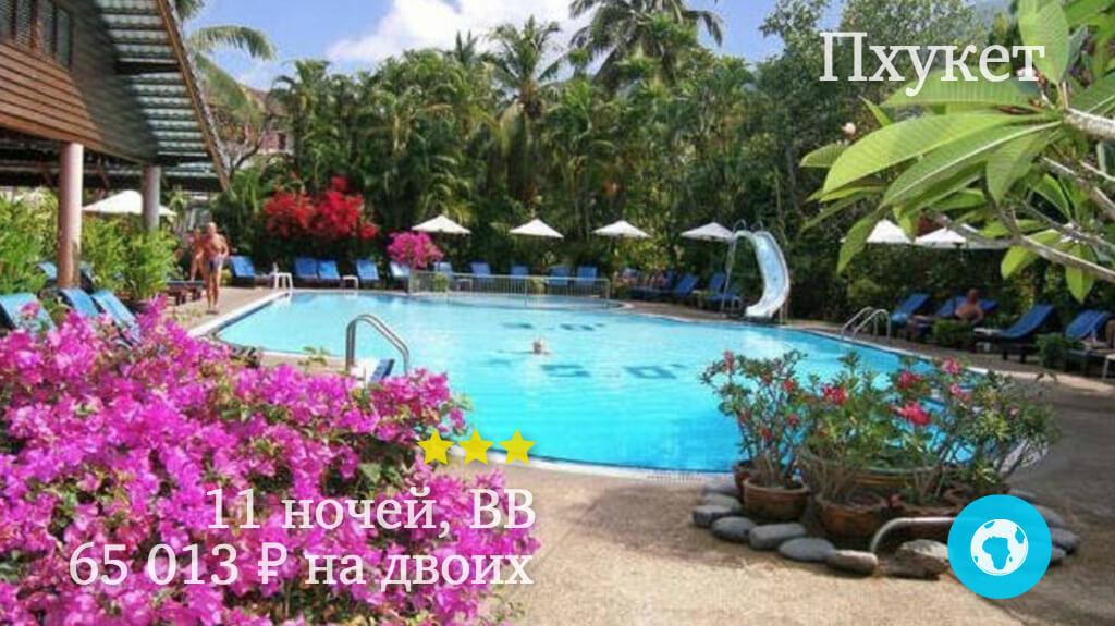 Тур в Карон Бич на 11 ночей в Golden Sand Inn (о. Пхукет, Таиланд) с 01.09.18 от 65 013 рублей (BB) на двоих