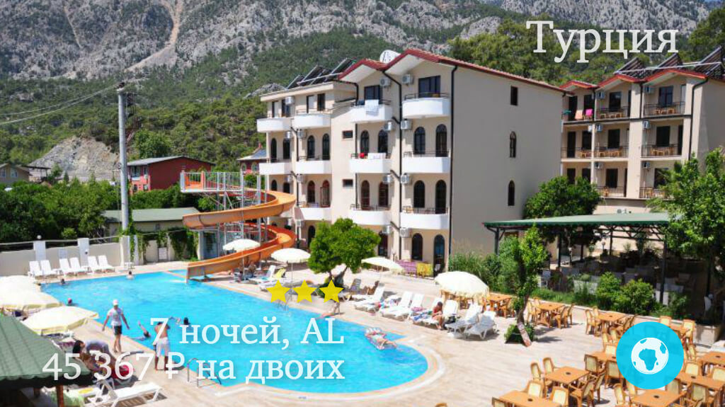 Тур в Бельдиби на 7 ночей в Akasia Resort (Турция) с 03.08.18 от 45 367 рублей (AL) на двоих