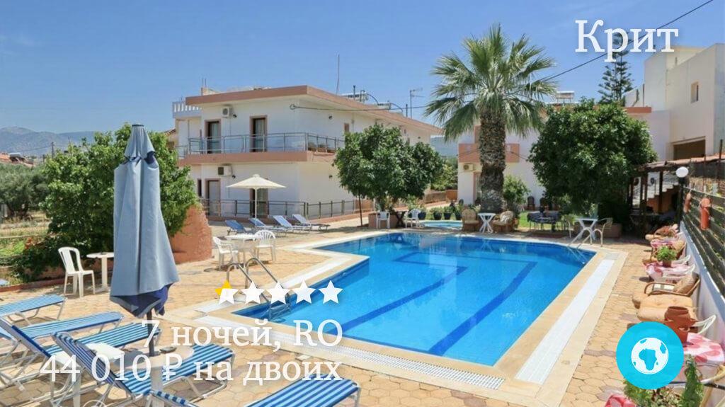 Тур на Крит в Аналипси на 7 ночей в Maria Apartments (Греция) с 01.08.18 от 44 010 рублей (RO) на двоих