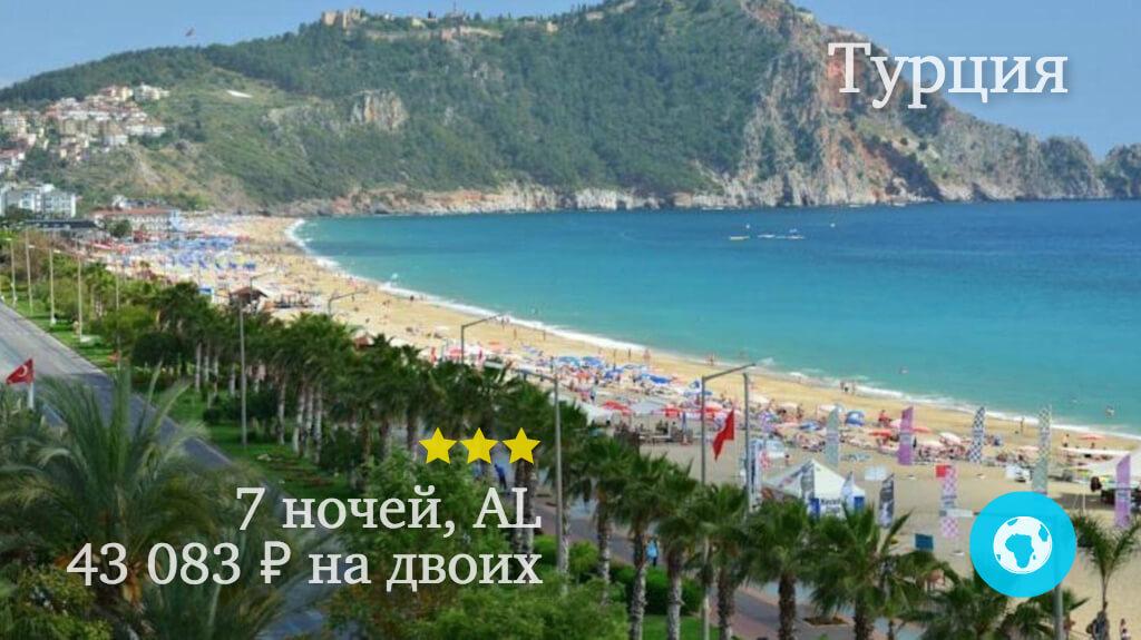 Тур в Аланию на 7 ночей на двоих в отель Balik 3* (Турция) с 14.07.18 от 43 083 рублей (AL)