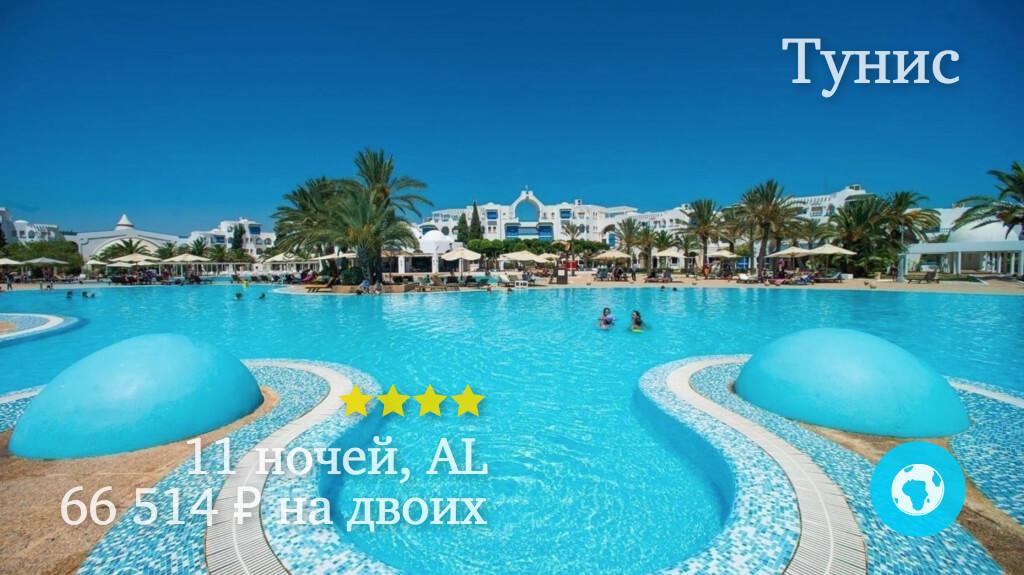 Тур в Ясмин на 11 ночей в Mirage Beach Club 4* (Тунис) с 17.10.18 от 66 514 рублей (AL) на двоих