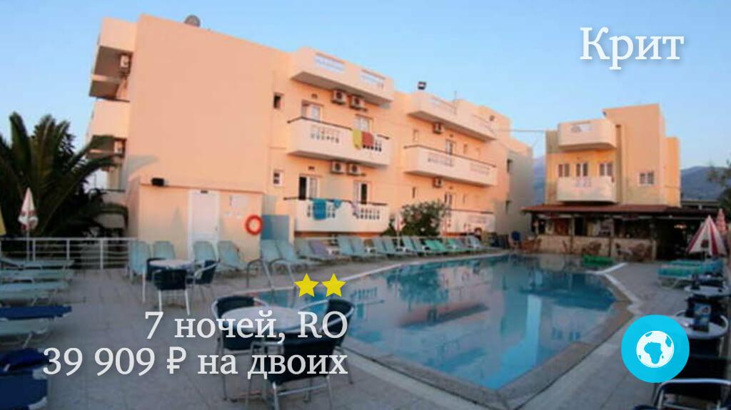 Тур на Крит на 7 ночей на двоих в апарт-отель Stonewell Studios 2* (Греция) с 01.08.18 от 39 909 рублей (RO) на двоих