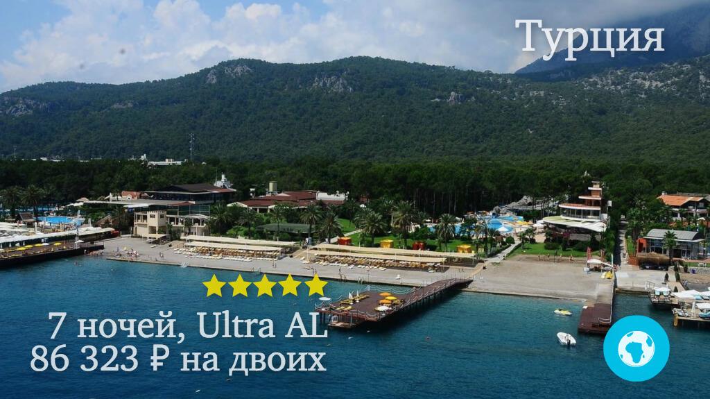 Тур в Бельдиби на 7 ночей в отель Club Zigana 5* (Турция) с 04.08.18 от 86 323 рублей (Ultra AL) на двоих