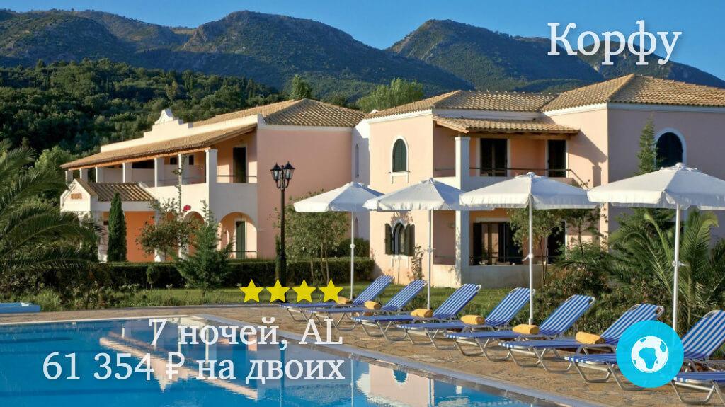 Тур на Корфу в Ахарави на 7 ночей в отель Gelina Village 4* (Греция) с 27.09.18 от 61 354 рублей (AL) на двоих