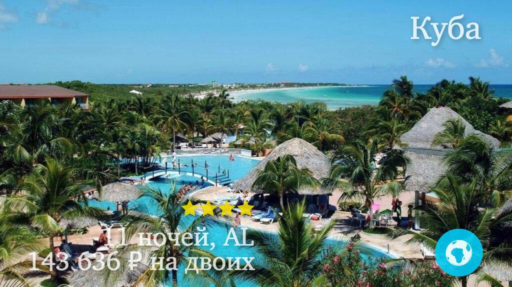Тур на остров Кайо Коко на 11 ночей в отель Sol Cayo Coco 4* (Куба) с 17.12.18 от 143 636 рублей (AL) на двоих