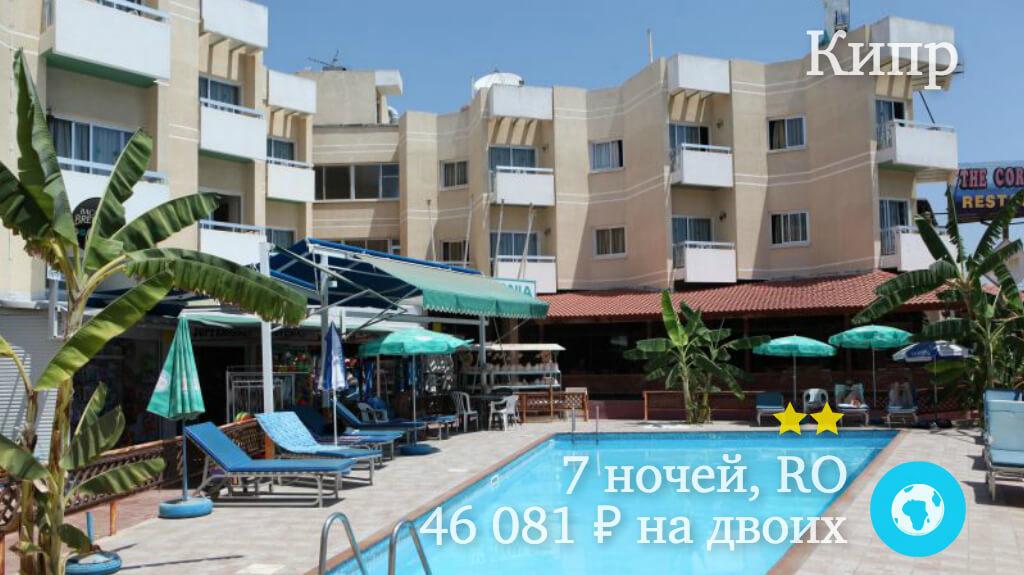 Тур в Ларнаку на 7 ночей в апарт-отель Boronia 2* (Кипр) с 24.09.18 от 46 081 рублей (RO) на двоих