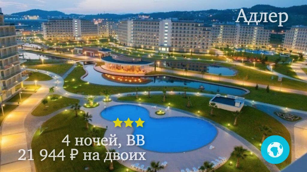 Тур на 4 ночи в Адлер на Имеретинский курорт в ОК Сочи Отель Парк 3* с 13.10.18 от 21 944 рублей (BB) на двоих