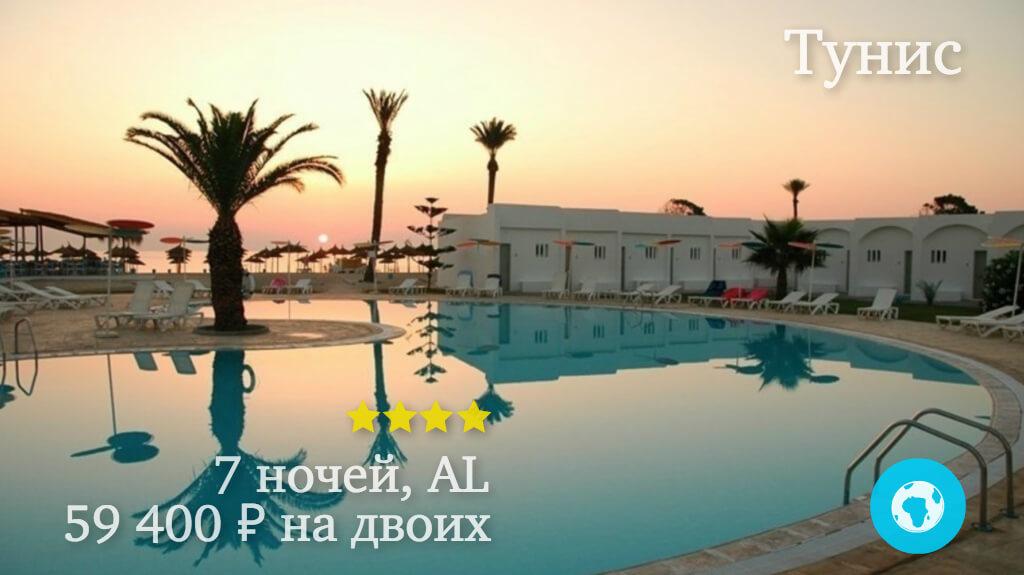 Тур в Сусс на 7 ночей в отель Thalassa Sousse 4* (Тунис) с 29.09.18 от 59 400 рублей (AL) на двоих