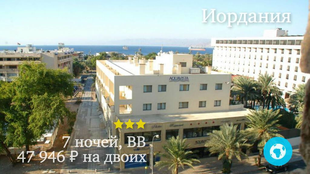 Тур в Акабу на 7 ночей на двоих в Aqua Vista Hotel Aqaba 3* (Иордания) с 11.11.18 от 47 946 рублей (BB)
