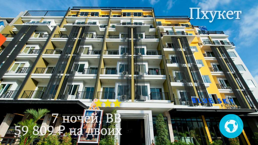 Тур на Пхукет на 7 ночей в Tuana Blue Sky Resort 3* (Таиланд) с 18.10.18 от 59 809 рублей (BB) на двоих