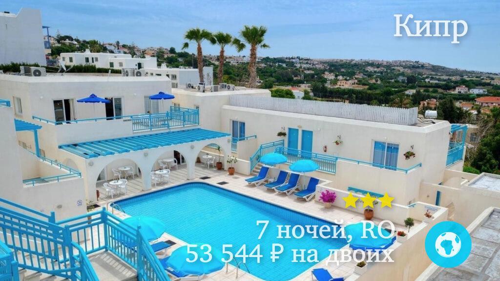 Тур в Пафос на 7 ночей в апартаменты Sunny Hill Hotels 3* (Кипр) с 11.10.18 от 53 544 рублей (RO) на двоих