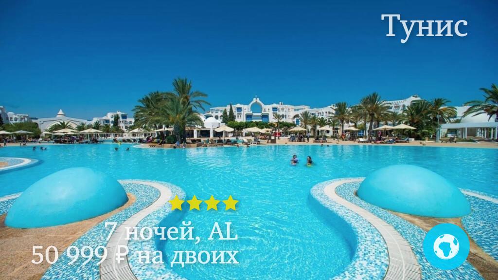 Тур в Хаммамет на 7 ночей в отель Mirage Beach Club 4* (Тунис) с 21.10.18 от 50 999 рублей (AL) на двоих