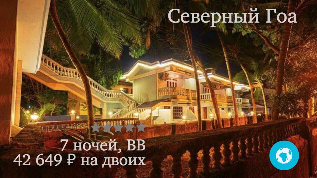 Тур в Северный Гоа в Калангут на 7 ночей в Princessa De Goa Resort (Индия) с 24.11.18 от 42 649 рублей (BB) на двоих