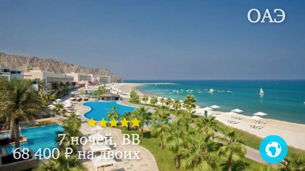 Тур в Фуджейру на 7 ночей в отель Radisson Blu Resort Fujairah 5* (ОАЭ) с 14.12.18 от 68 400 рублей (BB) на двоих