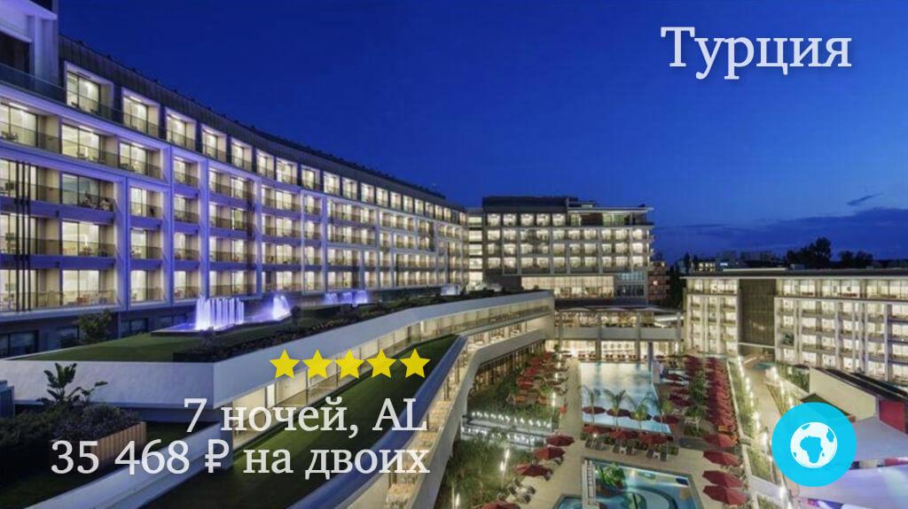 Тур в Сиде в The Sense Deluxe Hotel 5* (Турция) на 7 ночей с 08.12.18 от 35 468 рублей (AL) на двоих