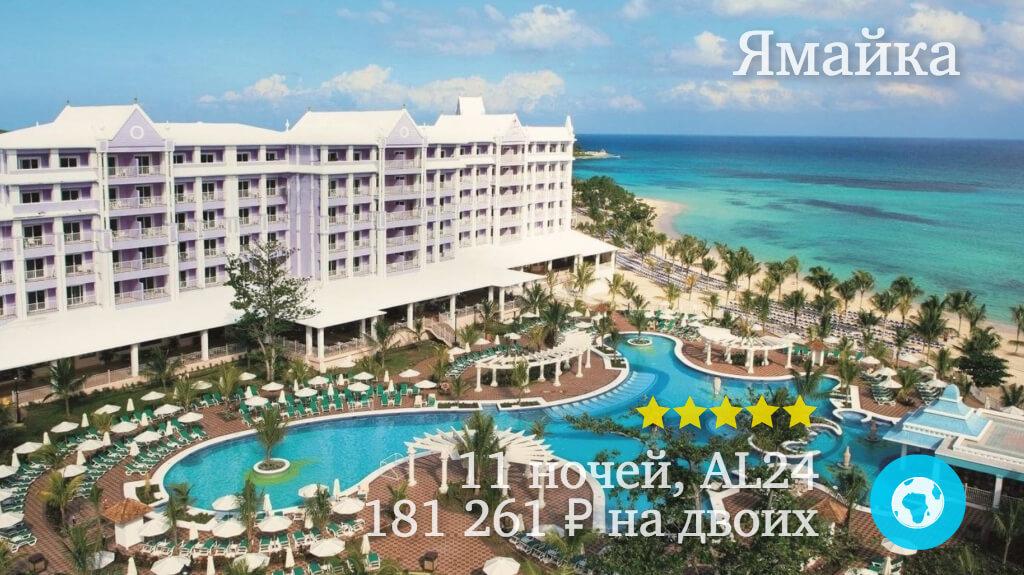 Тур в Очо Риос в отель Riu Ocho Rios 5* (Ямайка) на 11 ночей с 07.12.18 от 181 261 рублей (AL24) на двоих